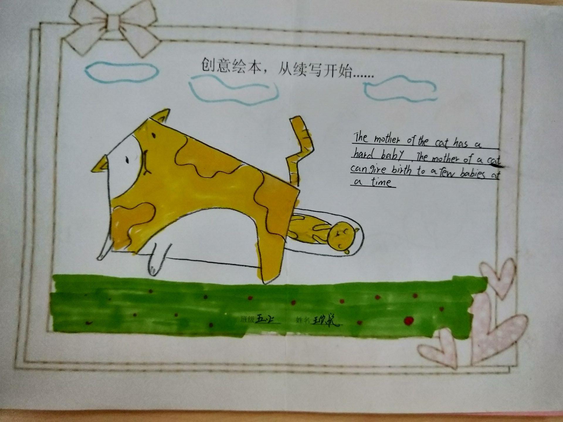 五年级英语课外阅读手抄报报展
